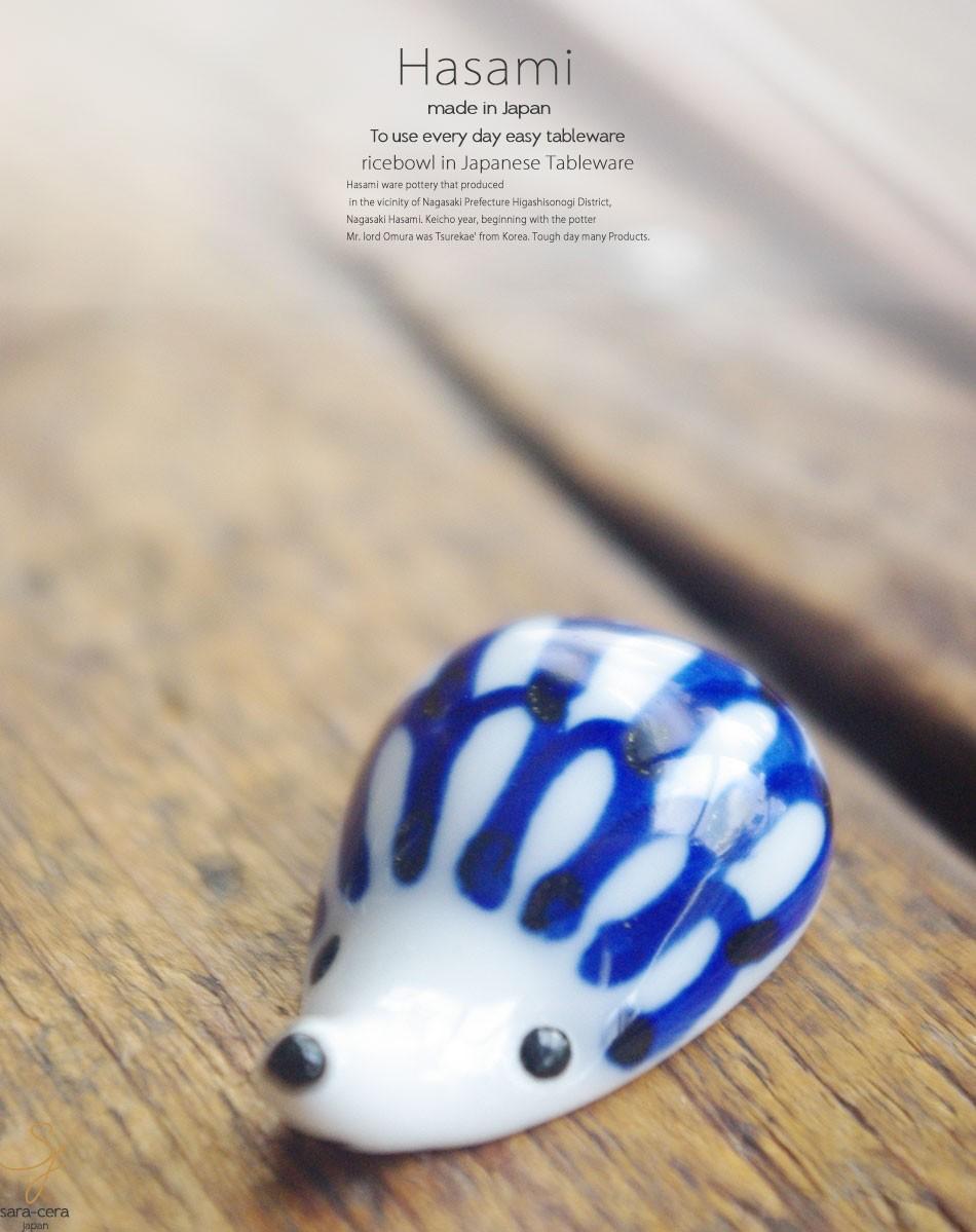 波佐見焼 ハリネズミ 箸置き 小 ナミ