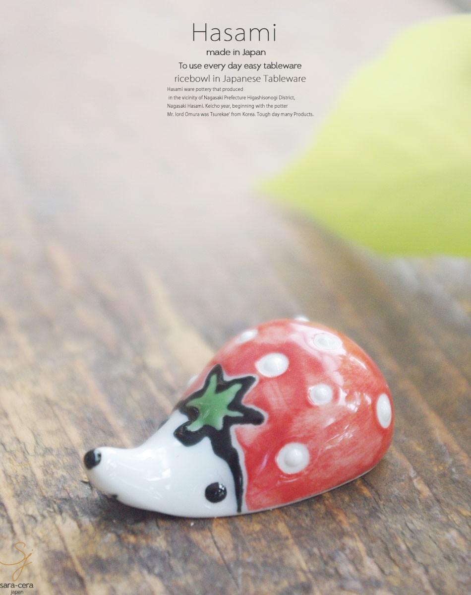 波佐見焼 ハリネズミ 箸置き 小 イチゴ