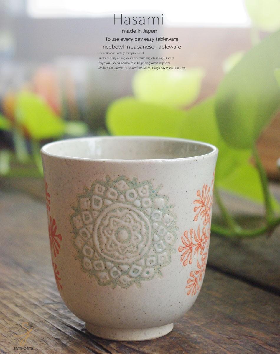 波佐見焼 幾何花紋 湯のみ 湯飲み コップ タンブラー お茶 赤