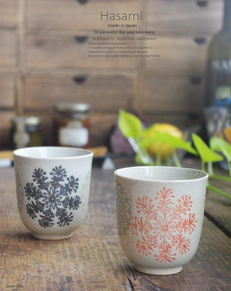 波佐見焼 2個セット 幾何花紋 湯のみ 湯飲み コップ タンブラー お茶 赤 青