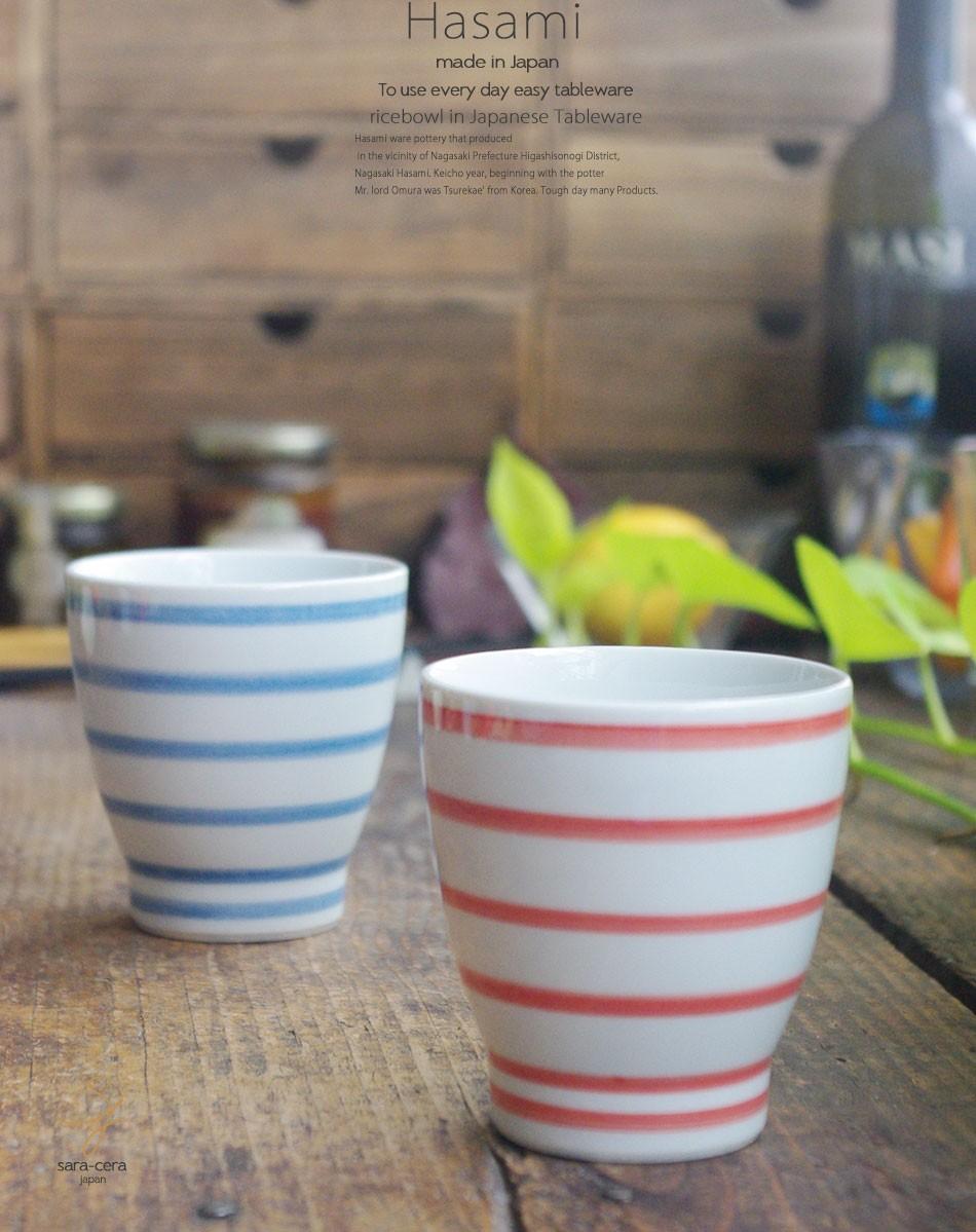 波佐見焼 2個セット ライン 湯のみ 湯飲み コップ タンブラー お茶 赤 青