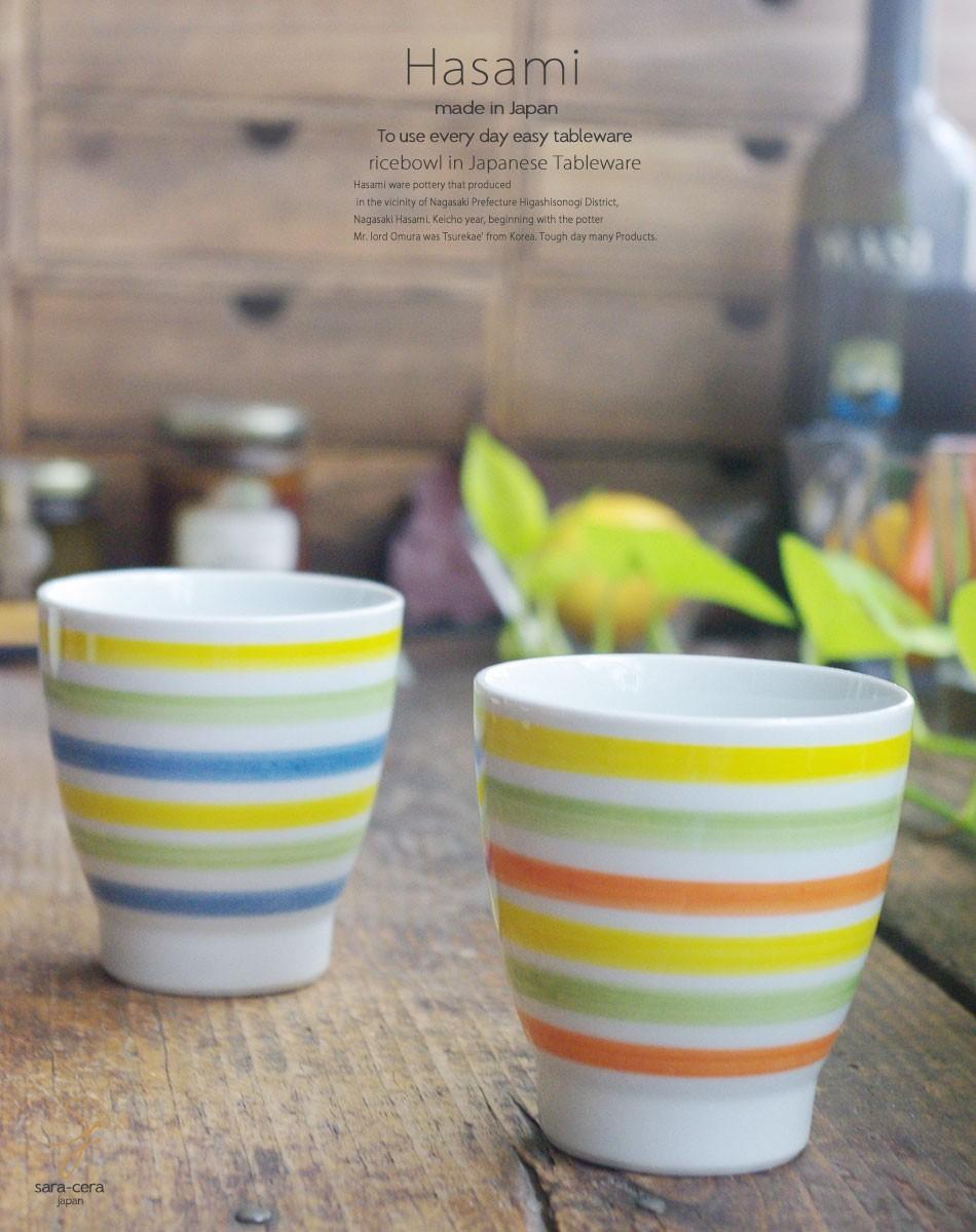 波佐見焼 2個セット スリーボーダー 湯のみ 湯飲み コップ タンブラー お茶 青 オレンジ
