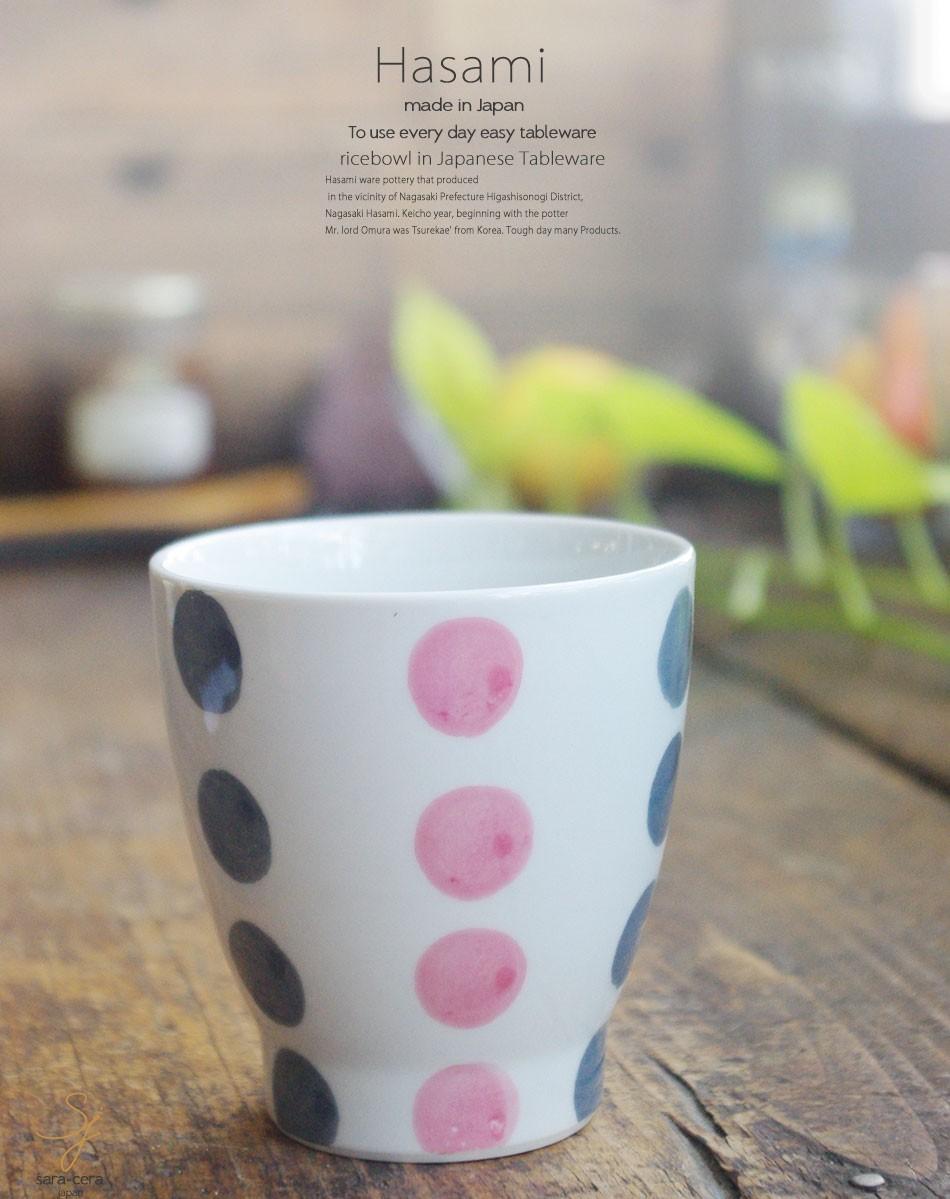 波佐見焼 二色ドット 湯のみ 湯飲み コップ タンブラー お茶 グレー×ピンク