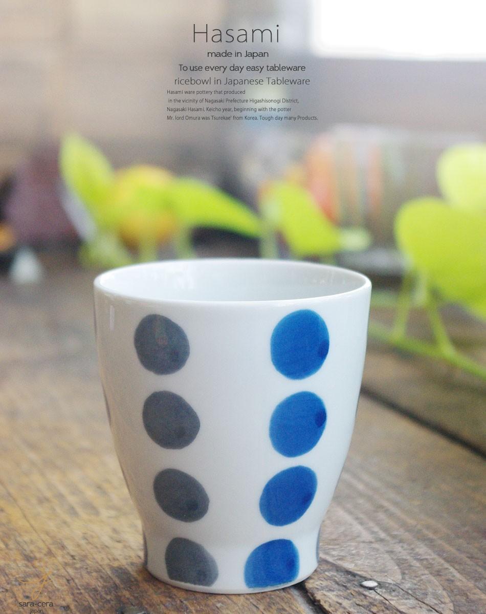 波佐見焼 二色ドット 湯のみ 湯飲み コップ タンブラー お茶 グレー×ブルー