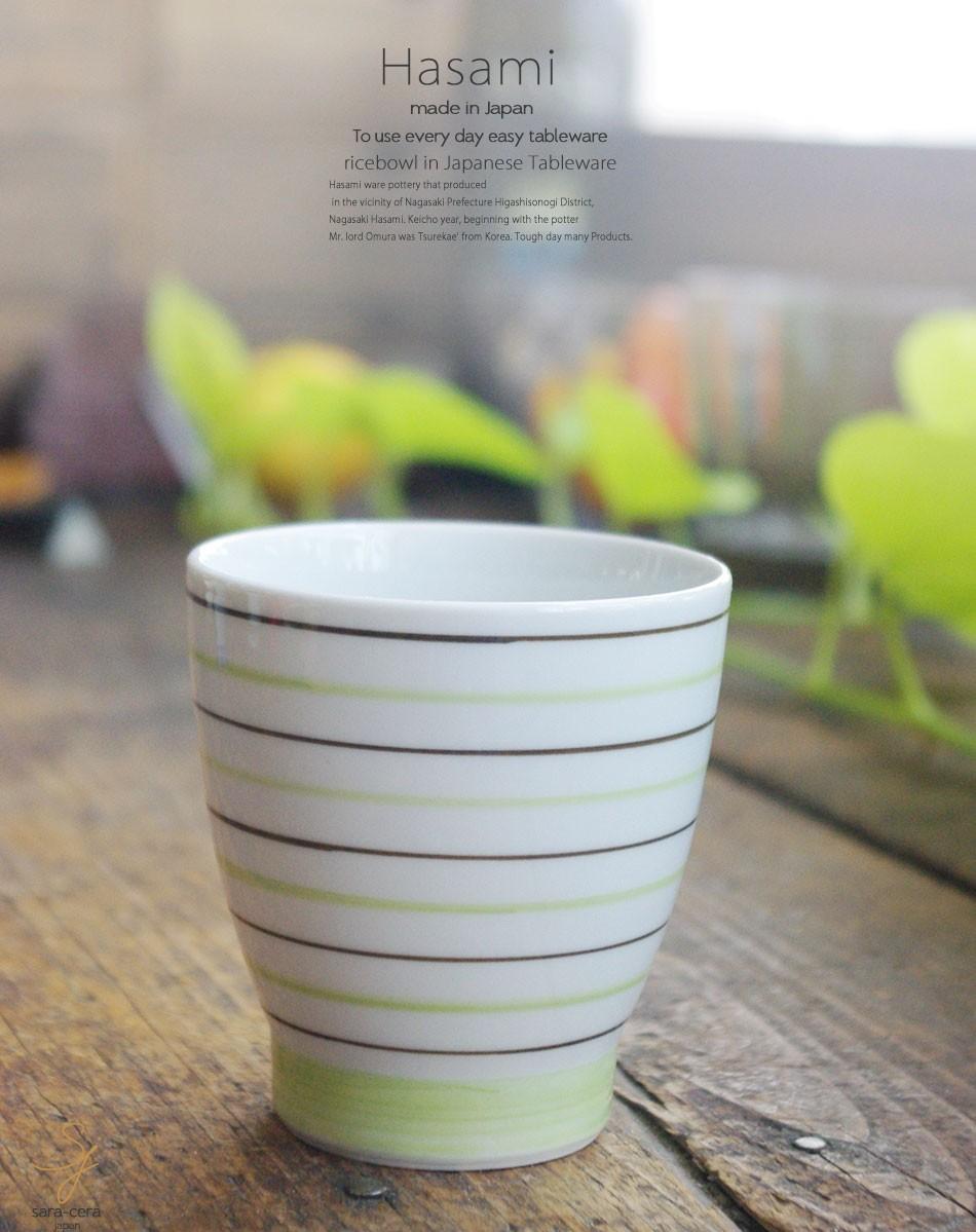 波佐見焼 二色ライン 湯のみ 湯飲み コップ タンブラー お茶 緑
