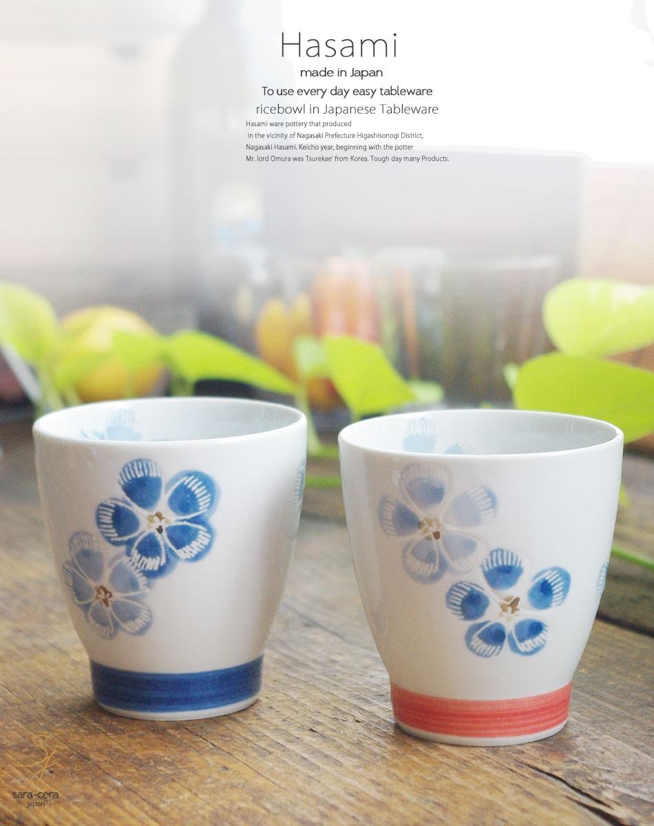 波佐見焼 2個セット 花紋 湯のみ 湯飲み コップ タンブラー お茶 赤 青