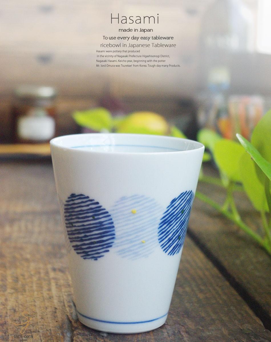 波佐見焼 フリーカップ 重ね二色丸紋