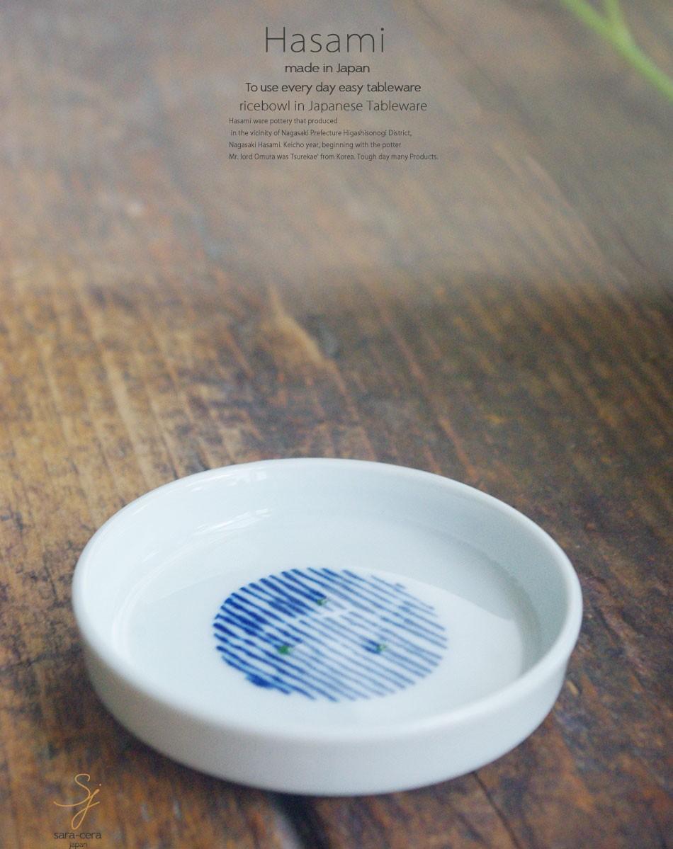 波佐見焼 薬味皿 重ね二色丸紋