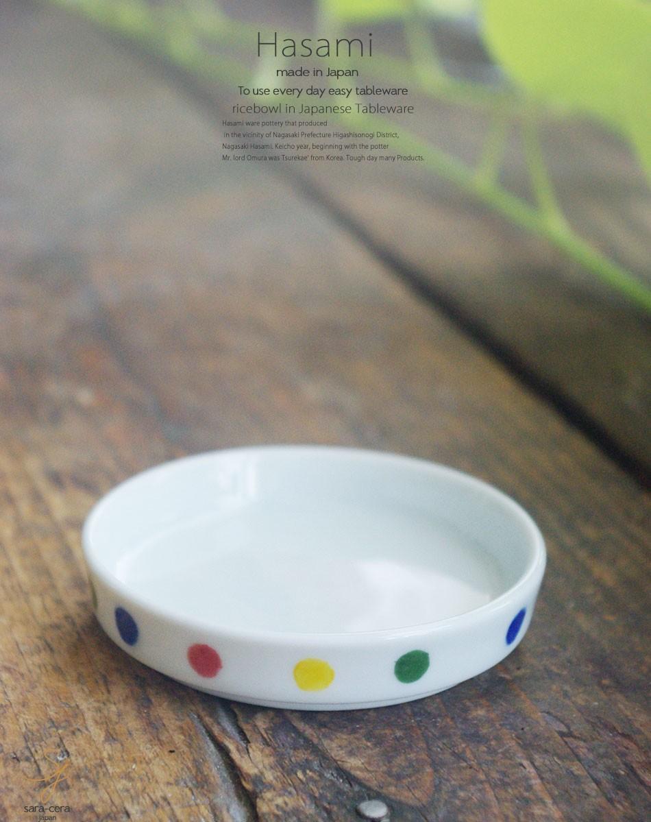 波佐見焼 薬味皿 三色うず丸紋