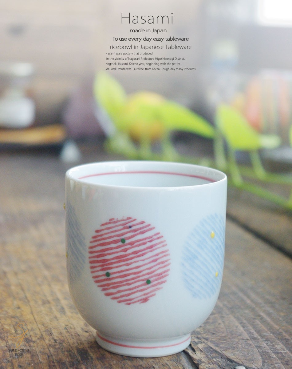 波佐見焼 湯のみ 湯飲み コップ タンブラー お茶 小 重ね二色丸紋