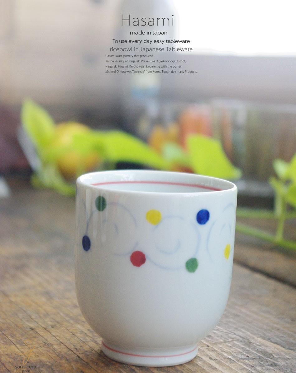 波佐見焼 湯のみ 湯飲み コップ タンブラー お茶 小 三色うず丸紋