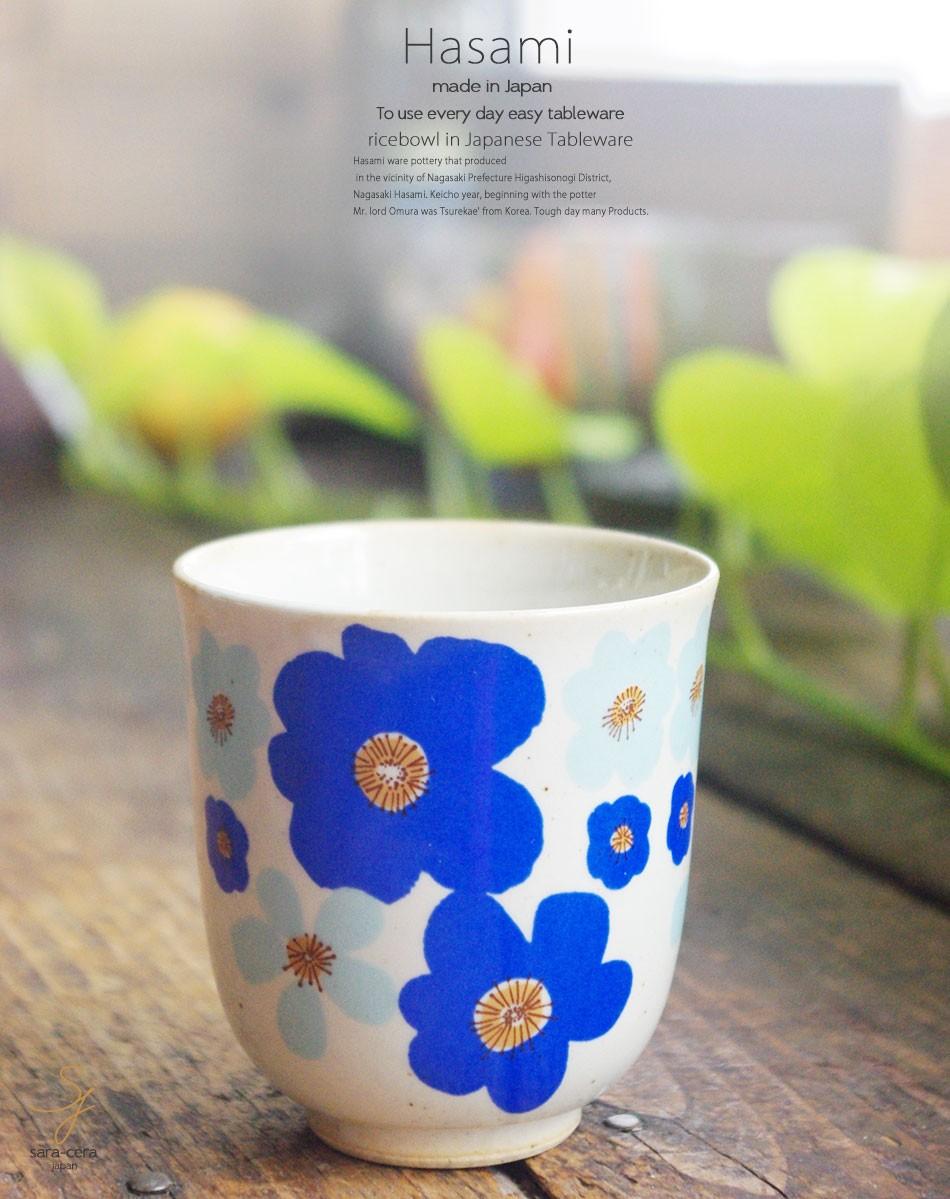 波佐見焼 フラワーパック 湯のみ 湯飲み 青 コップ タンブラー お茶