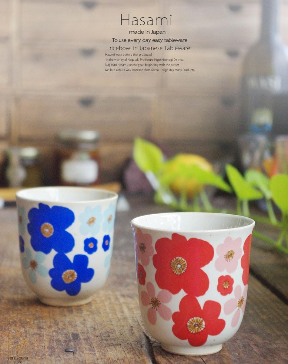波佐見焼 2個セット フラワーパック 湯のみ 湯飲み 赤 青 コップ タンブラー お茶