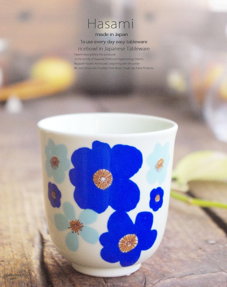 波佐見焼 フラワーガーデン ブルー 湯のみ 湯飲み コップ タンブラー お茶