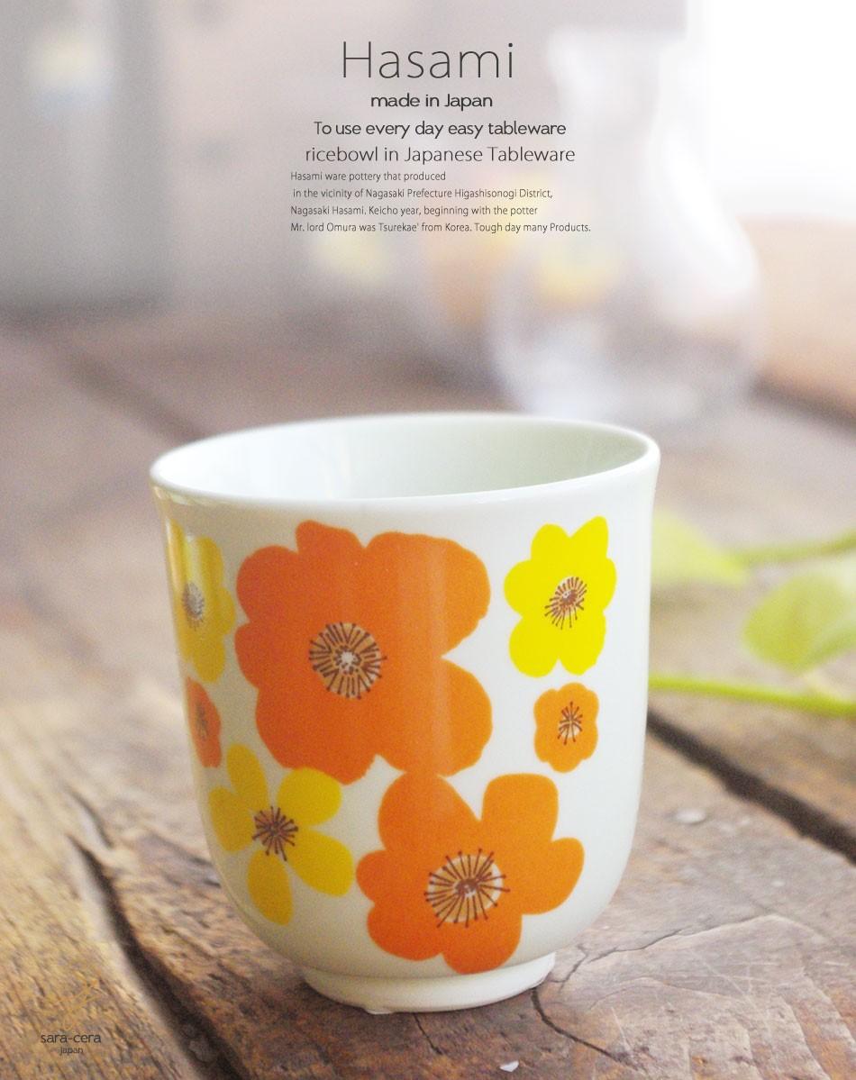 波佐見焼 フラワーガーデン オレンジ 湯のみ 湯飲み コップ タンブラー お茶
