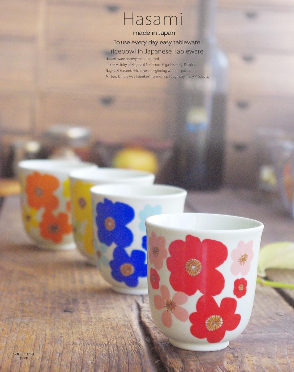 波佐見焼 4個セット フラワーガーデン 湯のみ 湯飲み コップ タンブラー お茶