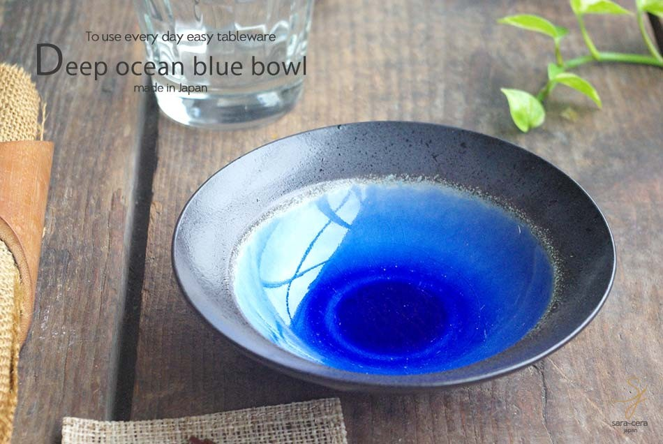ラピスラズリ瑠璃色ブルー 和食大好き 碧き深海色の平鉢