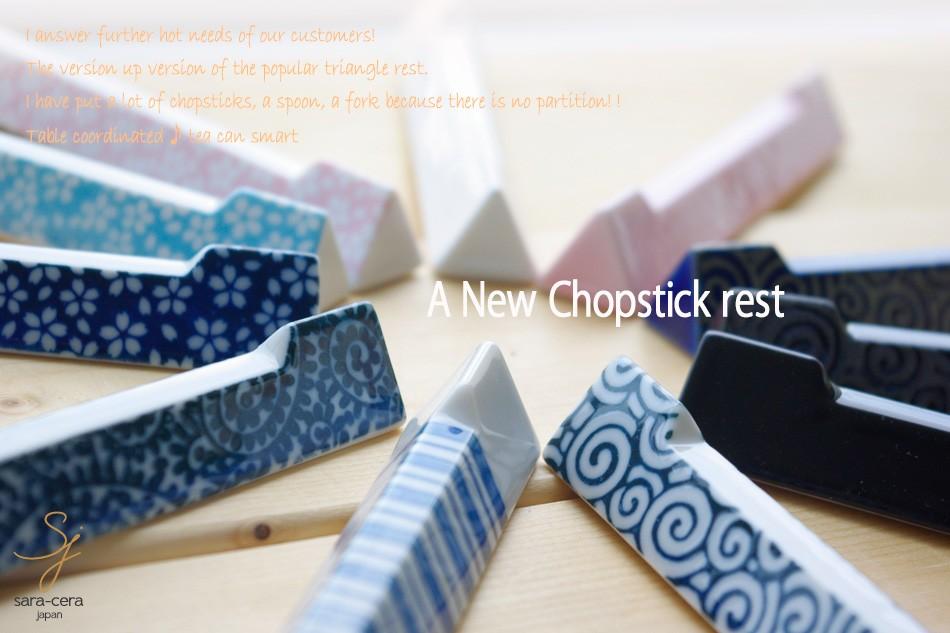 箸置き ロングタイプ 白い三角レスト ナイフフォークレスト