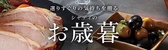 シャディ サラダ館 の 2018 お歳暮 ギフト!