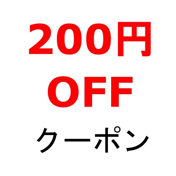 割引200