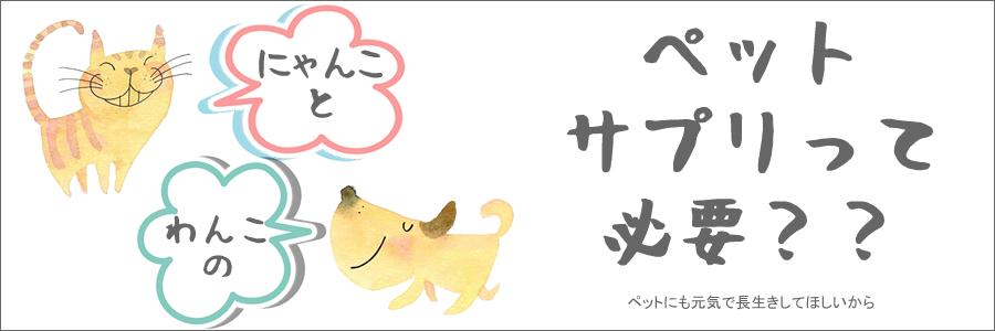 犬と猫とブタ向けペットサプリ