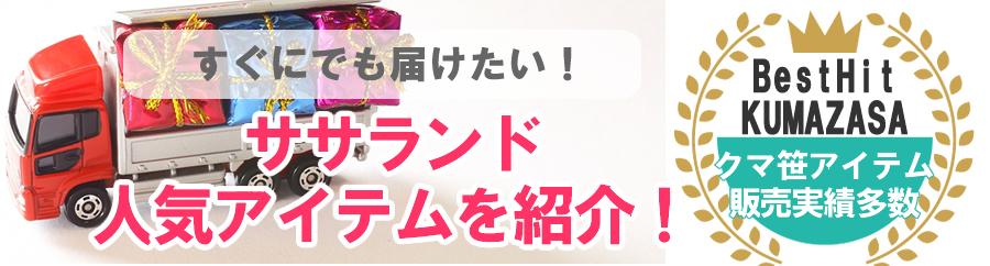 ササランドおすすめ隈笹アイテムはこちら!!