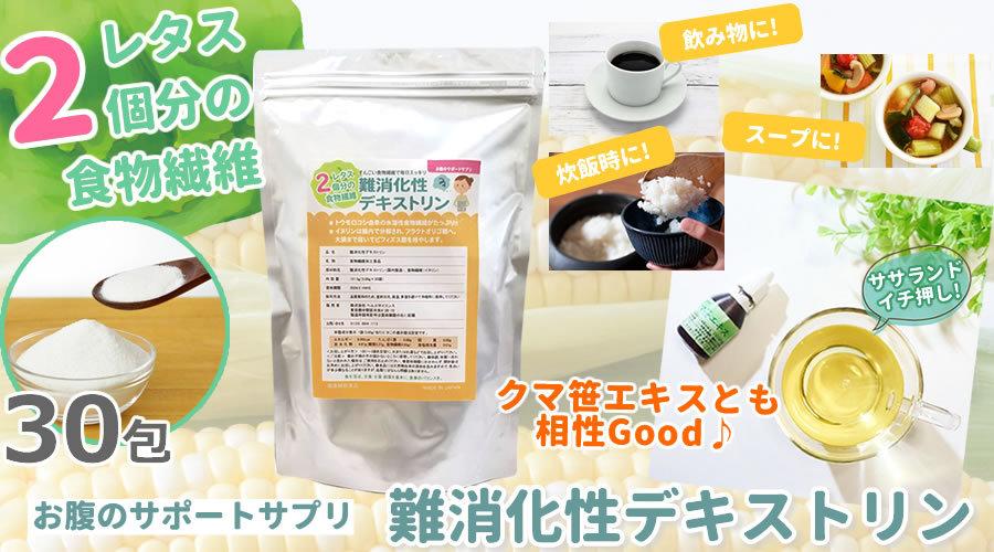 水溶性食物繊維 難消化性デキストリン