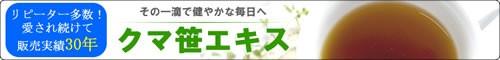 隈笹エキスランディングページ