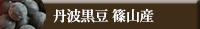 丹波黒豆/生豆 丹波篠山産