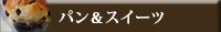 丹波篠山 パン&スイーツ