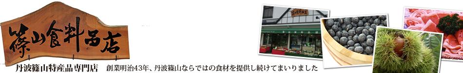 丹波篠山特産品専門店