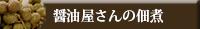丹波篠山 醤油屋さんの佃煮