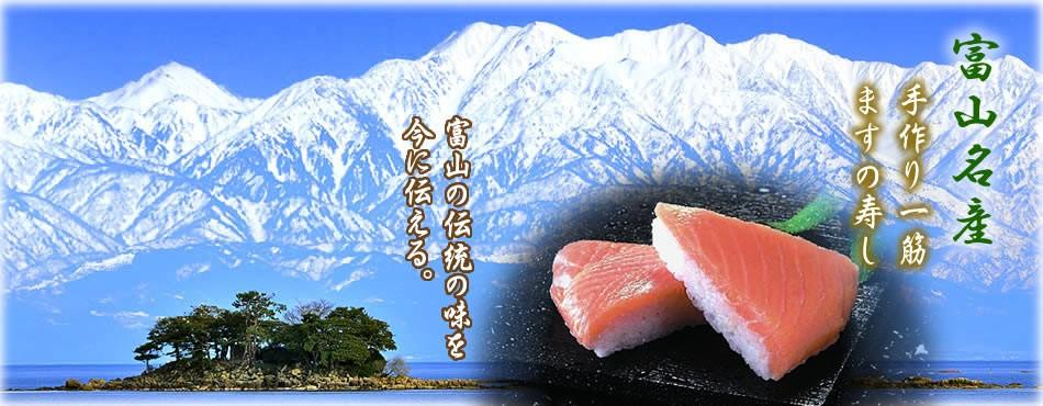 富山の味を今に伝える