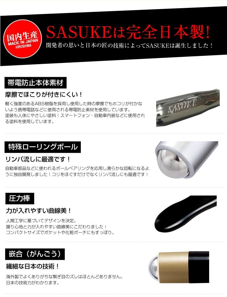 サスケは完全日本製