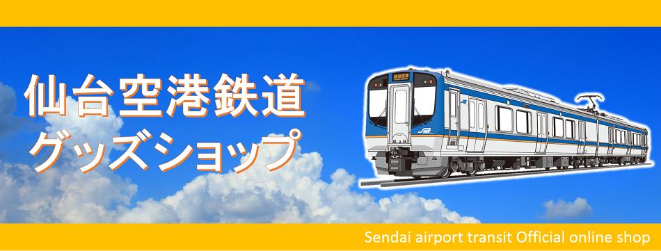 仙台空港鉄道オリジナルグッズ販売