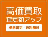 高価買取査定額アップ(無料査定・送料無料)