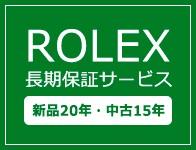 ROLEX長期保証サービス(新品20年・中古15年)