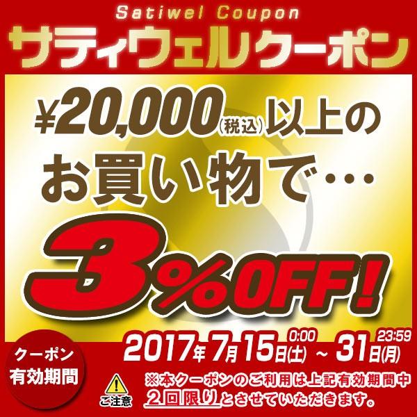 20,000円(税込)以上のお買い上げで3%OFF
