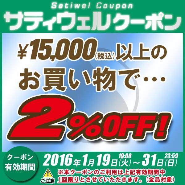 15,000円(税込)以上のお買い上げで2%OFF