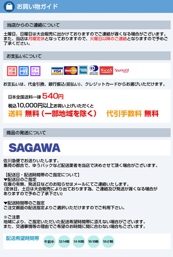 トレイルランニング専門店「佐藤スポーツ」Yahooショップ店 お買い物ガイド1