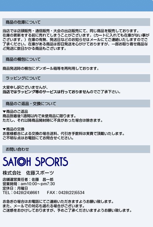 トレイルランニング専門店「佐藤スポーツ」Yahooショップ店 お買い物ガイド2