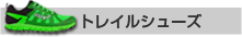Yahooショップ「佐藤スポーツ」トレイルシューズ