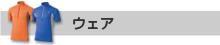 Yahooショップ「佐藤スポーツ」ウェア
