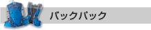 Yahooショップ「佐藤スポーツ」バックパック