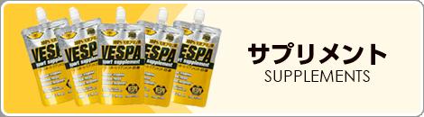 Yahooショップ「佐藤スポーツ」サプリメント