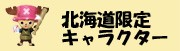 北海道限定キャラクター