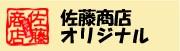 佐藤商店オリジナル