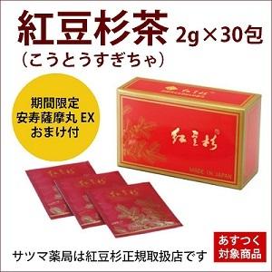 タキサス・白豆杉・紅豆杉茶30包