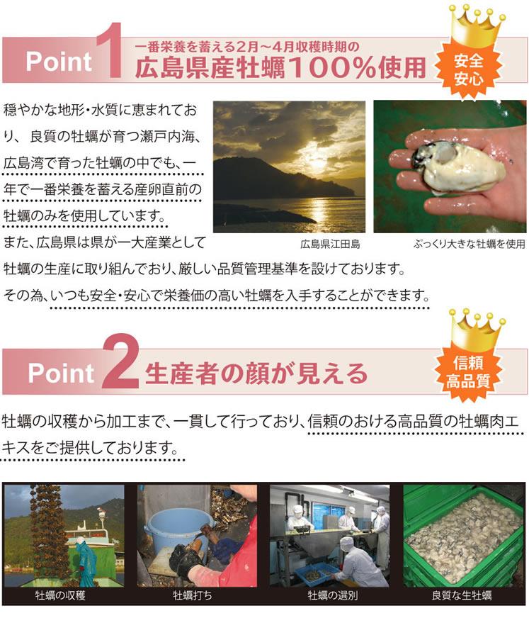 広島県産カキ100%