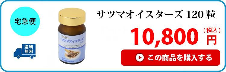 120粒×3個セット&31350円